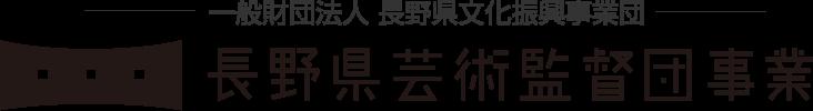 新着情報 | 長野県芸術監督団事業