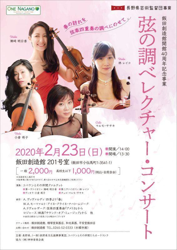 【音楽】飯田創造館開館40周年記念事業「弦の調べレクチャー・コンサート」
