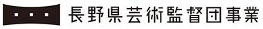 長野県芸術監督団事業