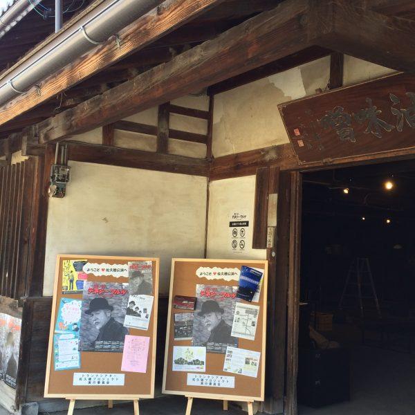 【演劇】佐久穂公演レポート「宿場町のような街並み・醤油店で行われたツアー最終日」