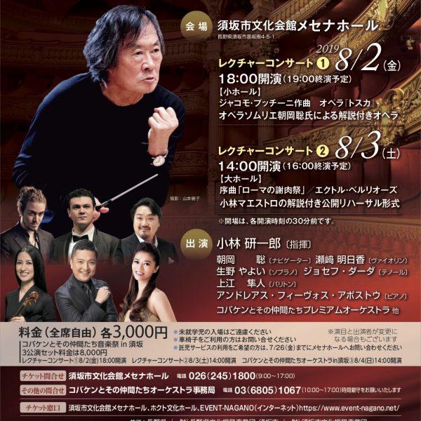 【音楽】「コバケンとその仲間たち音楽祭 in 須坂」レクチャーコンサート