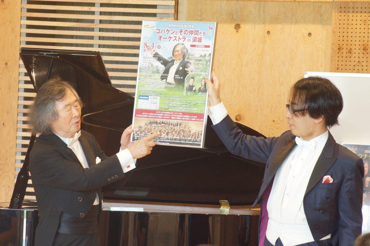 【音楽】コバケンが出前授業にやってきた!〜飯山市文化交流館なちゅら