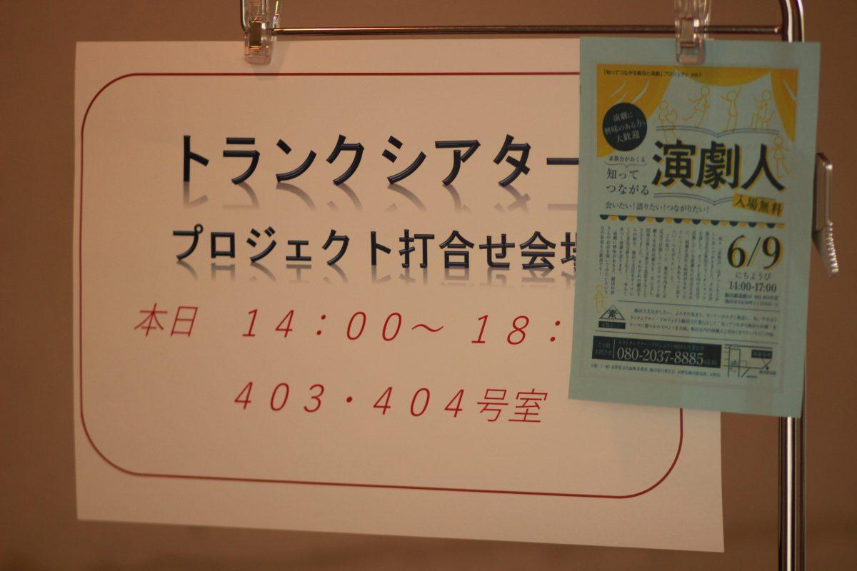 【演劇】「知ってつながる演劇人」会議(飯田)