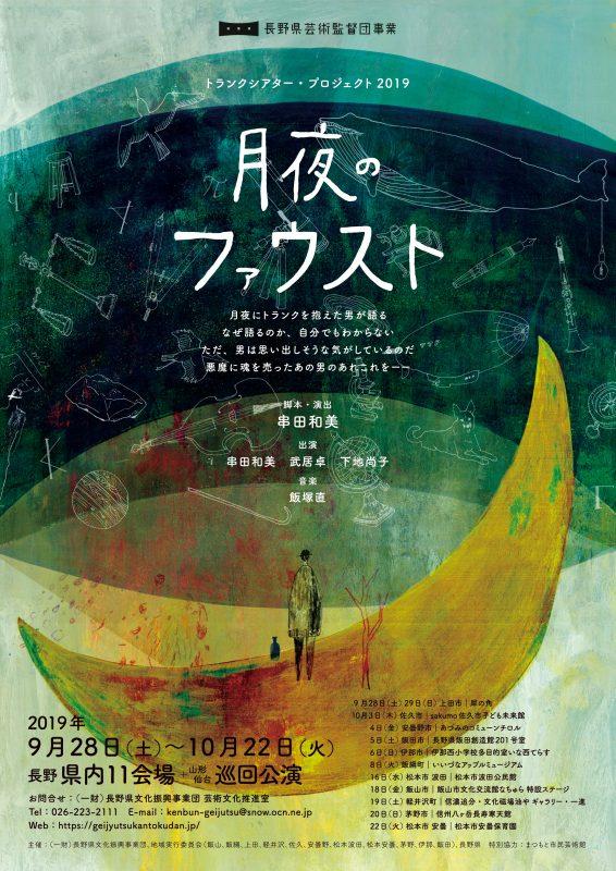 【演劇】トランクシアター・プロジェクト2019『月夜のファウスト』