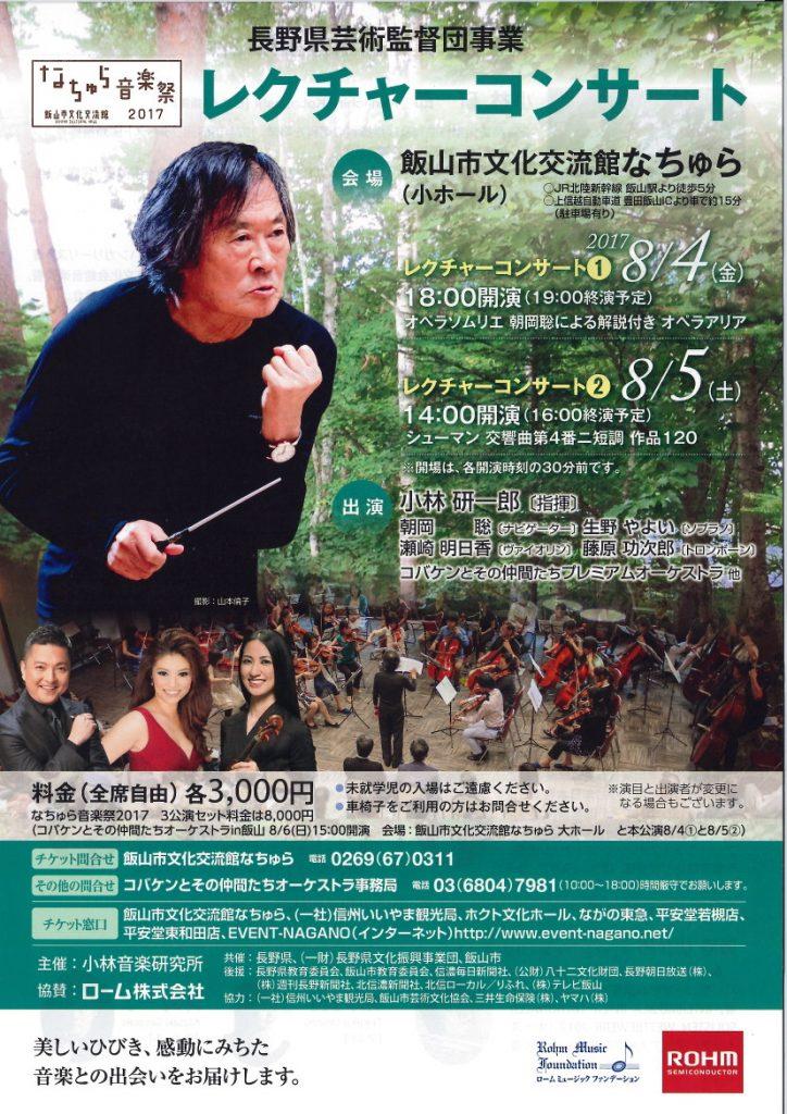 【音楽】なちゅら音楽祭2017「レクチャーコンサート」