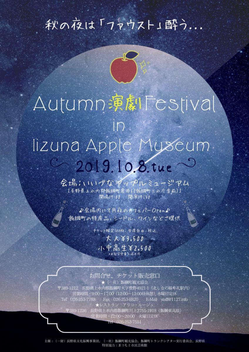 【演劇】『月夜のファウスト』飯綱町公演のチラシができました