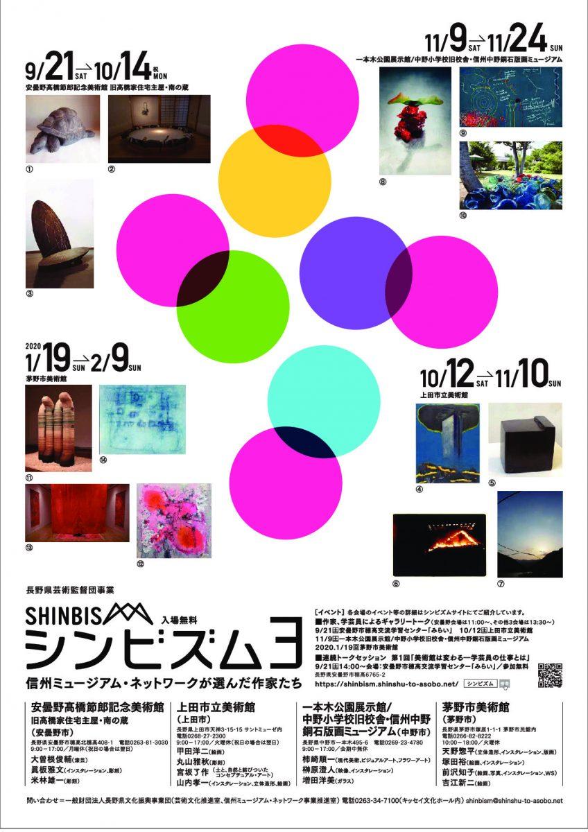 【美術】「シンビズム3 ~信州ミュージアム・ネットワークが選んだ作家たち~」