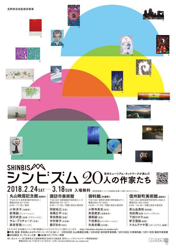 【美術】「シンビズム ~信州ミュージアム・ネットワークが選んだ20人の作家たち~」