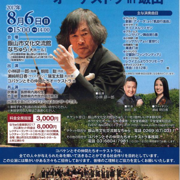 【音楽】なちゅら音楽祭2017「コバケンとその仲間たちオーケストラin飯山」
