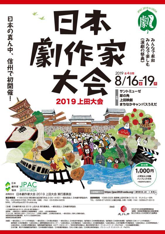 日本劇作家大会 2019 上田大会