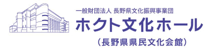 一般財団法人 長野県文化振興事業団 ホクト文化ホール(長野県県民文化会館)