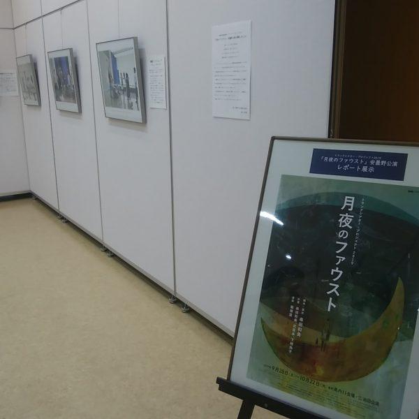 【演劇】「トランクシアター安曇野公演 写真展」レポート