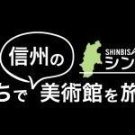 【美術】動画公開「おうちで信州の美術館を旅しよう!」