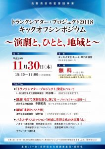 【演劇】トランクシアター・プロジェクト2018キックオフシンポジウム