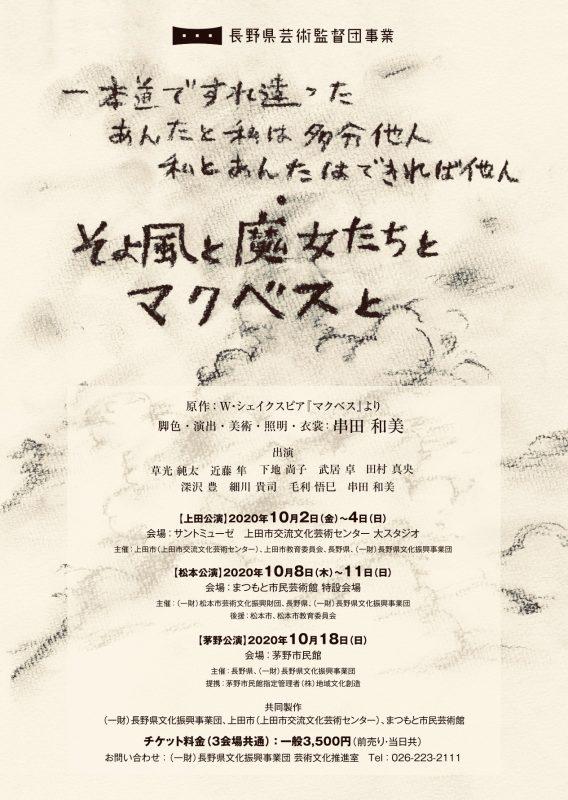 \\  チケット絶賛販売中!! //  串田和美 新作公演『そよ風と魔女たちとマクベスと』