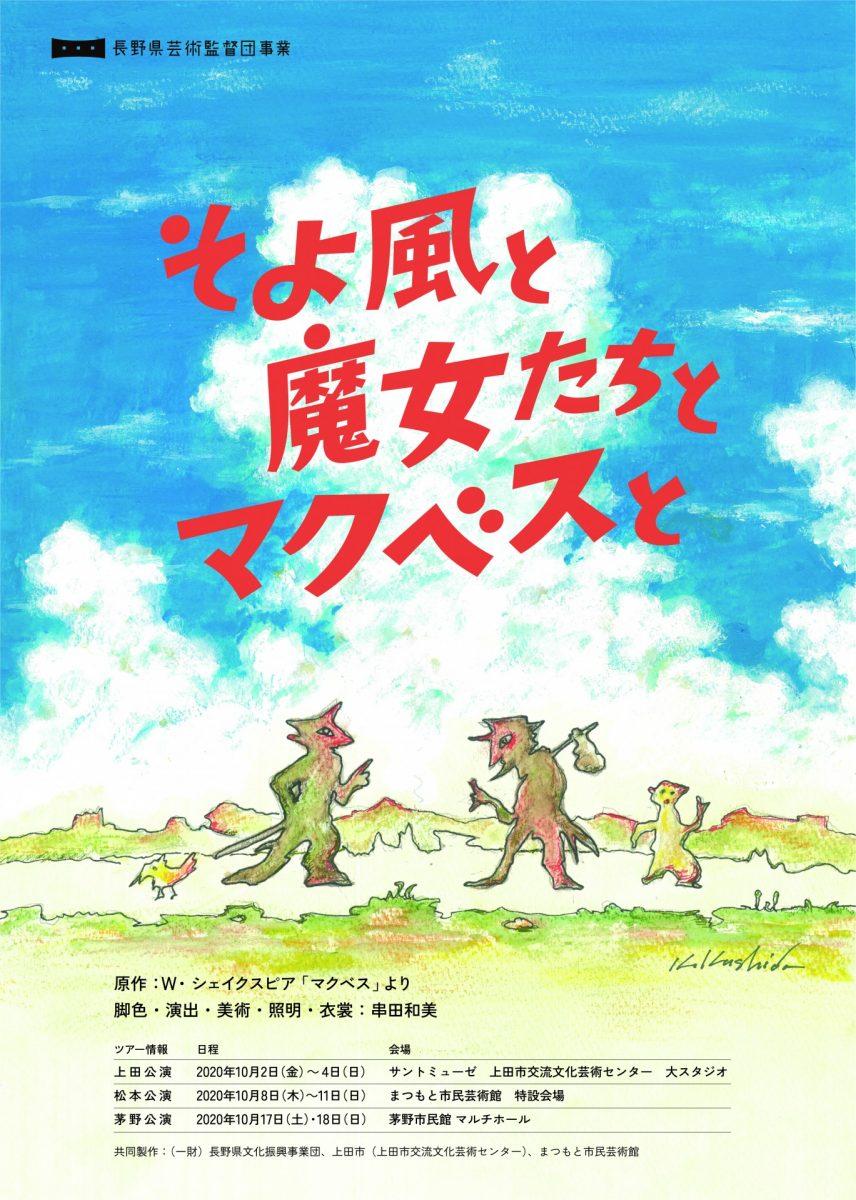 串田和美監督 新作公演 『そよ風と魔女たちとマクベスと』