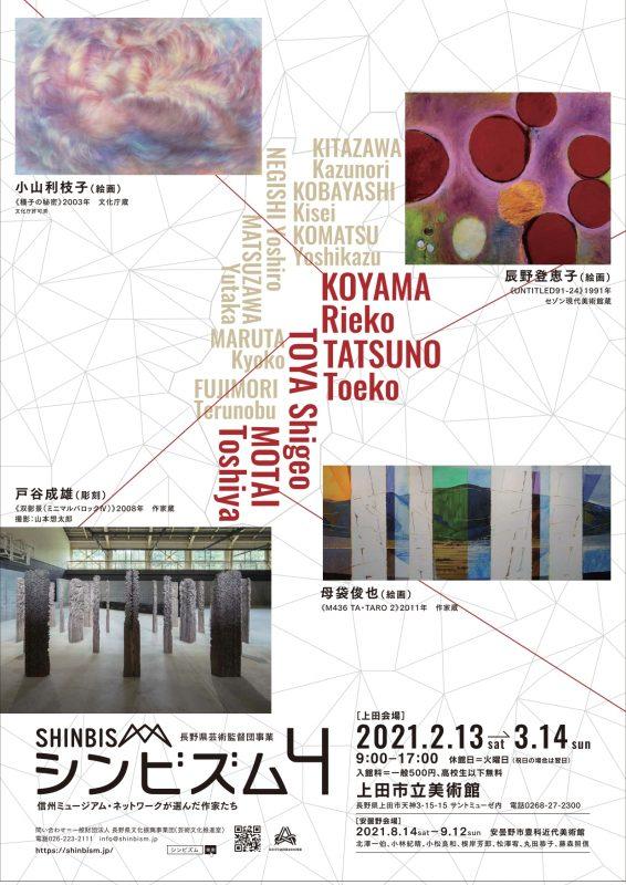 【シンビズム4】上田会場のチラシを公開しました