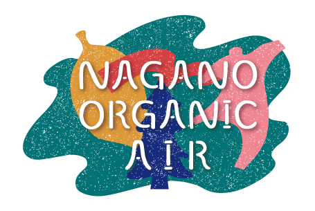 「NAGANO ORGANIC AIR」事業ページを公開しました!