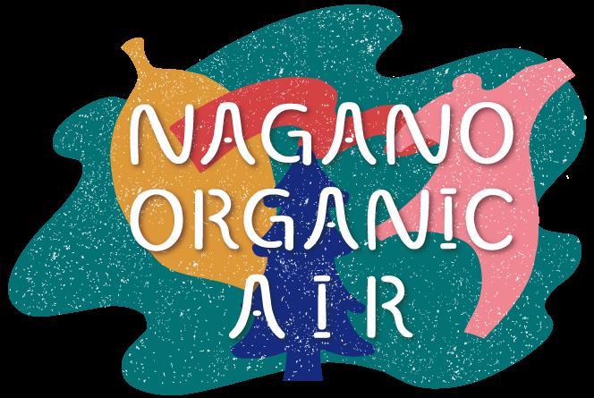 NAGANO ORGANIC AIRロゴ