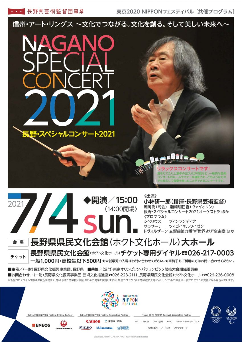 長野・スペシャルコンサート2021