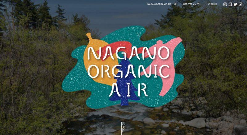 NAGANO ORGANIC AIR  HPリニューアルのお知らせ